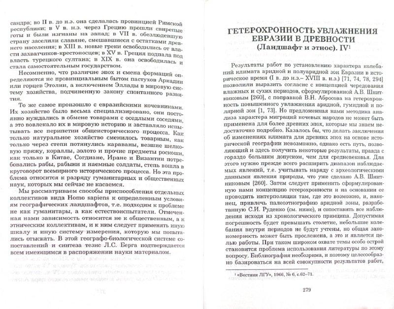 Иллюстрация 1 из 11 для Ритмы Евразии. Эпохи и цивилизации - Лев Гумилев   Лабиринт - книги. Источник: Лабиринт