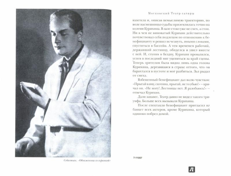 Иллюстрация 1 из 12 для Актер - лицо действующее - Георгий Менглет | Лабиринт - книги. Источник: Лабиринт