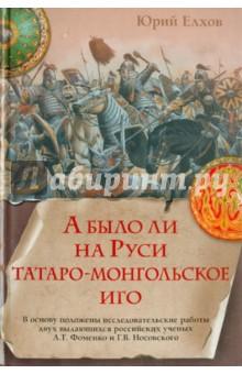 А было ли на Руси татаро-монгольское иго