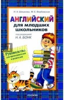 Шишкова Ирина Английский для малышей. Руководство для преподавателей и родителей