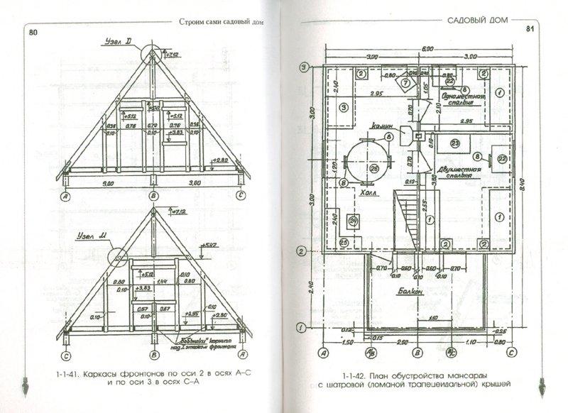 Иллюстрация 1 из 5 для Строим сами садовый дом - Арнольд Андреев | Лабиринт - книги. Источник: Лабиринт