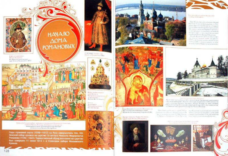 Иллюстрация 1 из 2 для Святыни великой России - Станислав Минаков | Лабиринт - книги. Источник: Лабиринт