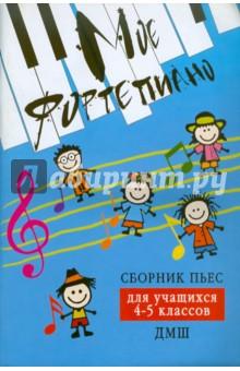 Мое фортепиано: сборник пьес для учащихся 4-5 классов ДМШ