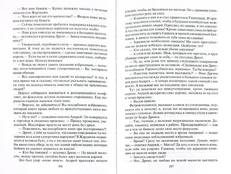 Иллюстрация 1 из 2 для Змеиный король - Николай Степанов | Лабиринт - книги. Источник: Лабиринт