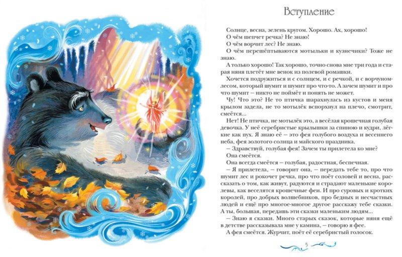 Иллюстрация 1 из 22 для Сказки голубой феи - Лидия Чарская   Лабиринт - книги. Источник: Лабиринт
