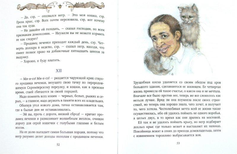 Иллюстрация 1 из 31 для Животные-герои - Эрнест Сетон-Томпсон | Лабиринт - книги. Источник: Лабиринт