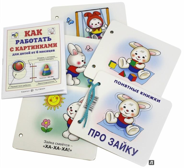 Иллюстрация 1 из 28 для Про Зайку (для детей до 2 лет + методичка) - Юлия Разенкова | Лабиринт - книги. Источник: Лабиринт