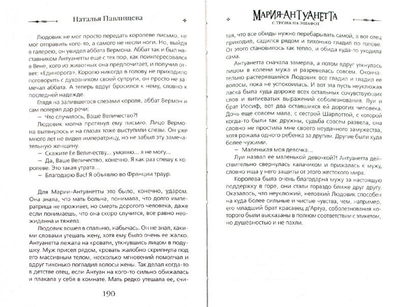 Иллюстрация 1 из 6 для Мария-Антуанетта. С трона на эшафот - Наталья Павлищева | Лабиринт - книги. Источник: Лабиринт