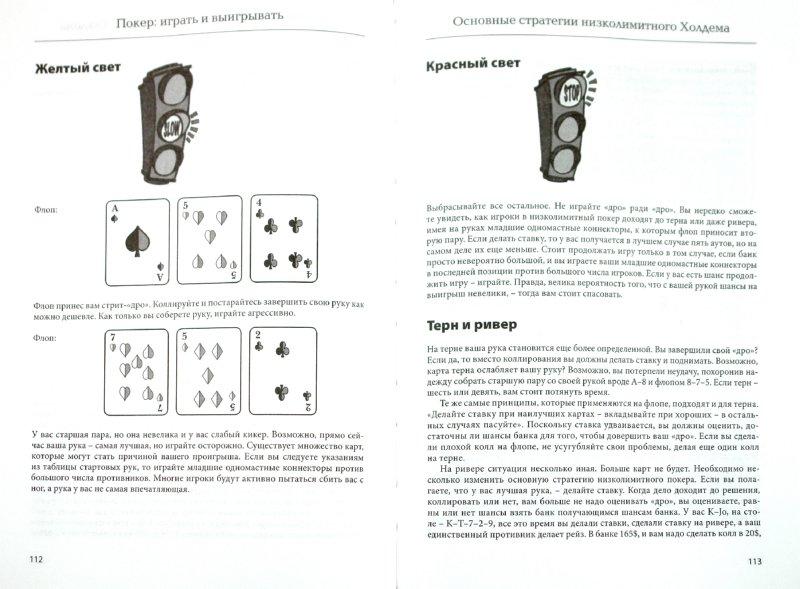 Иллюстрация 1 из 7 для Покер: играть и выигрывать - Дейв Шарф   Лабиринт - книги. Источник: Лабиринт