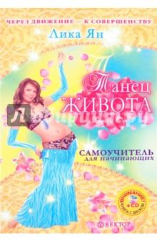 Ян Лика Танец живота. Самоучитель (+CD)