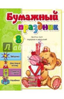Мишина Светлана Анатольевна Бумажный праздник