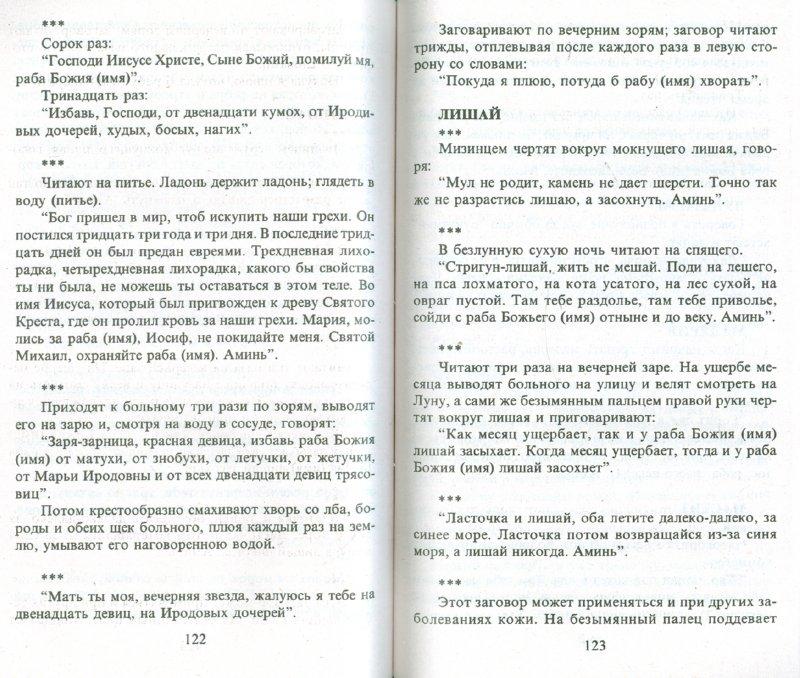 Иллюстрация 1 из 5 для Бабушкино лечение молитвами и заговорами   Лабиринт - книги. Источник: Лабиринт