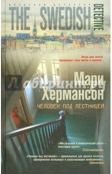 Человек под лестницей, Хермансон Мари