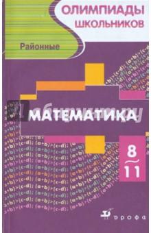 Математика. Районные олимпиады школьников 8-11 классов