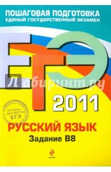 ЕГЭ 2011. Русский язык. Задание В8