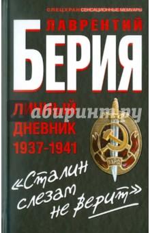 Сталин слезам не верит . Личный дневник 1937-1941