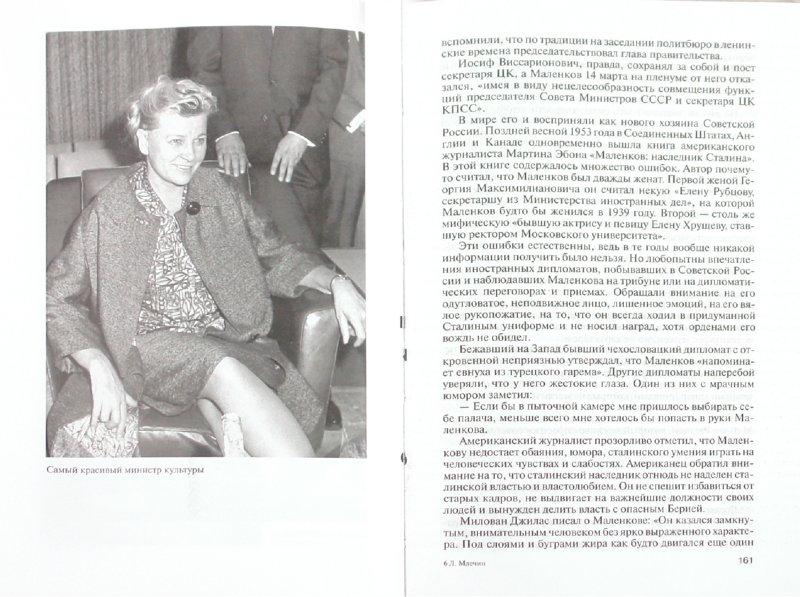 Иллюстрация 1 из 19 для Фурцева - Леонид Млечин | Лабиринт - книги. Источник: Лабиринт