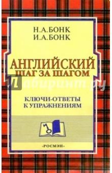 Бонк Наталья Александровна Английский шаг за шагом: Ключи-ответы к упражнениям