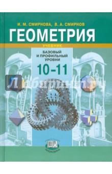 Геометрия. 10-11 класс. Учебник. Базовый и профильный уровни