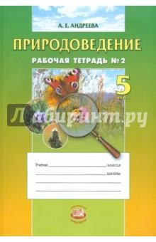 Природоведение. 5 класс. Рабочая тетрадь № 2