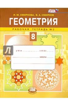 Геометрия. 8 класс. Рабочая тетрадь №2. ФГОСМатематика (5-9 классы)<br>Настоящая тетрадь предназначена для изучения геометрии в 8-м классе и соответствует учебнику И. М. Смирновой, В. А. Смирнова Геометрия, 7-9. Она соответствует программе по математике для общеобразовательных учреждений и будет полезна для более эффективной организации учебного процесса: тетрадь может быть использована при изучении теоретического материала, решении задач, выполнении классных и домашних работ, а также при проведении различного рода самостоятельных и индивидуальных работ.<br>3-е издание, стереотипное.<br>
