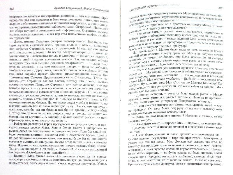 Иллюстрация 1 из 4 для Желание странного. Сборник - Стругацкий, Стругацкий | Лабиринт - книги. Источник: Лабиринт
