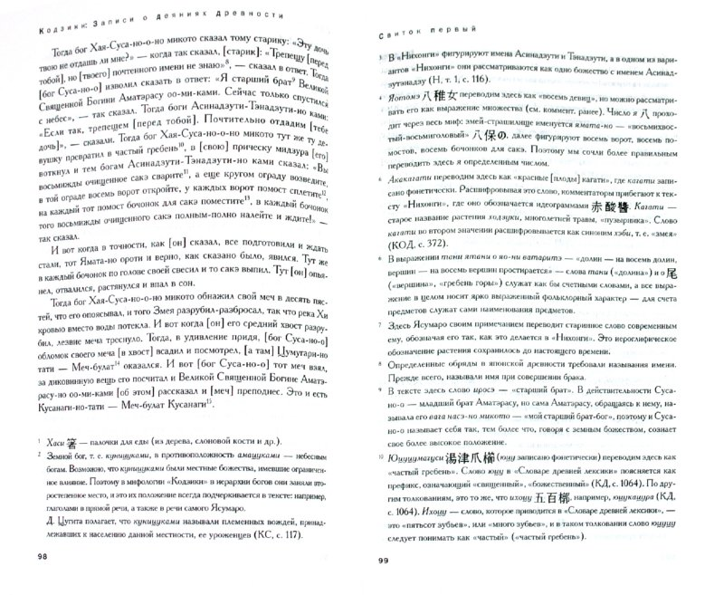 Иллюстрация 1 из 15 для Кодзики: Мифы Древней Японии | Лабиринт - книги. Источник: Лабиринт