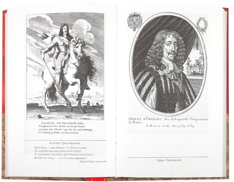 Иллюстрация 1 из 16 для Мемуары - Ришелье Арман-Жан дю Плесси   Лабиринт - книги. Источник: Лабиринт