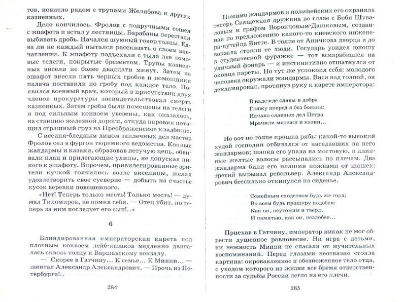 Иллюстрация 1 из 5 для Александр III. Забытый император - Олег Михайлов | Лабиринт - книги. Источник: Лабиринт