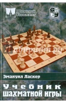 Ласкер Эмануил Учебник шахматной игры