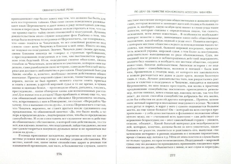Иллюстрация 1 из 5 для Избранные труды и речи - Анатолий Кони   Лабиринт - книги. Источник: Лабиринт