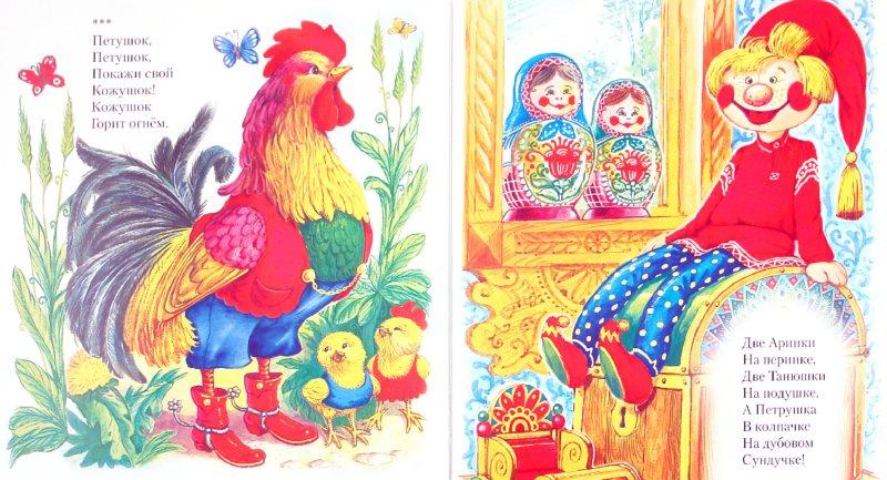 Иллюстрация 1 из 3 для Карамелька-раскладушка. Считалки малыша - Елена Благинина | Лабиринт - книги. Источник: Лабиринт