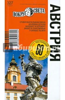 Австрия. 6-е издание