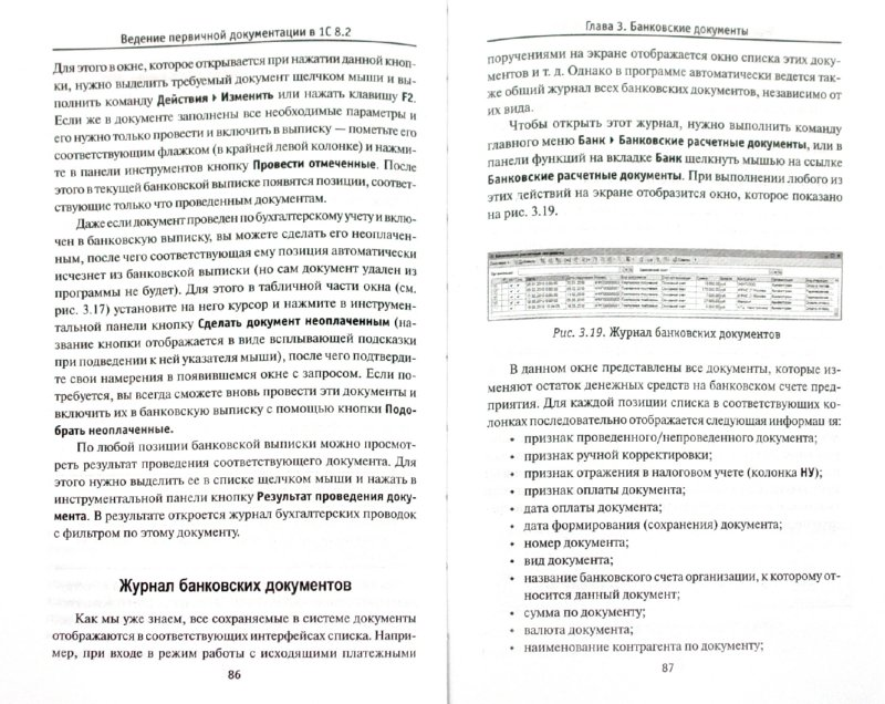 Иллюстрация 1 из 8 для Ведение первичной документации в 1С 8.2 - Алексей Гладкий | Лабиринт - книги. Источник: Лабиринт