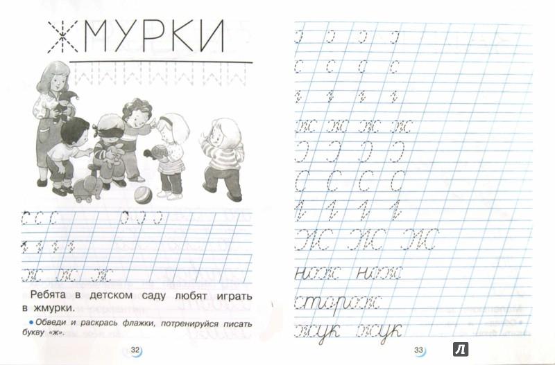 Иллюстрация 1 из 25 для Дружок. Прописи для дошкольников. Учимся писать красиво - Л. Маврина | Лабиринт - книги. Источник: Лабиринт