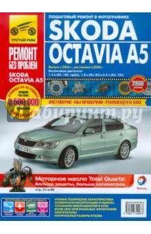 Skoda Octavia A5 выпуск с 2004 г. Руководство по эксплуатации, техническому обслуживанию и ремонтуЗарубежные автомобили<br>Руководство по ремонту и эксплуатации автомобиля Skoda Octavia A5 (выпуск с 2004 г., рестайлинг в 2009г.) с кузовами лифтбек и универсал, с бензиновыми двигателями объемом 1,4; 1,6 и 2,0л. Рассмотрены особенности механической, автоматической и роботизированной коробок передач. В издании подробно рассмотрено устройство автомобиля, даны рекомендации по эксплуатации и ремонту. Специальный раздел посвящен неисправностям в пути, способам их диагностики и устранения.<br>В приложениях содержатся необходимые для эксплуатации, обслуживания и ремонта сведения о моментах затяжки резьбовых соединений, лампах и свечах зажигания, применяемых горюче-смазочных материалах, специальных жидкостях и их заправочные объемы. Также приведены цветные электросхемы.<br>В книге Skoda Octavia A5 описаны операции по замене ремней (ГРМ, приводных), масла в КПП и двигателе. Описано, как самому заменить тормозные колодки. Как заменить топливный, масляный и воздушный фильтры без посещения автосервиса.<br>