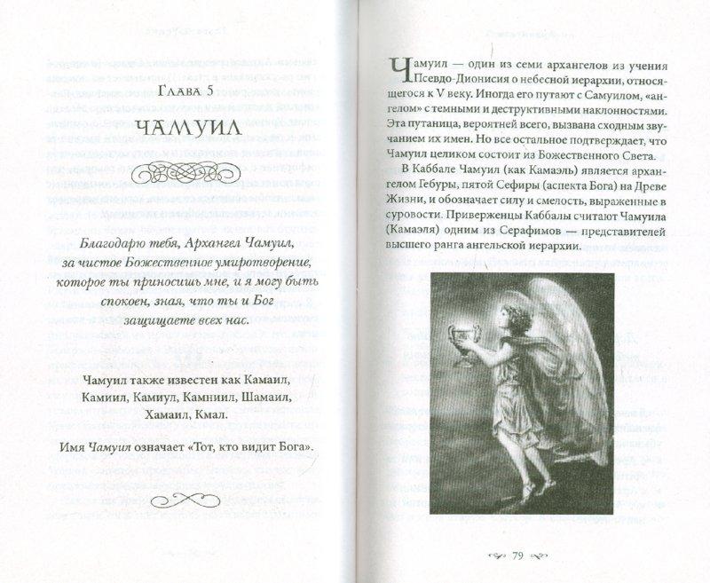 Иллюстрация 1 из 15 для Архангелы: Как работать с ними в повседневной жизни - Дорин Верче | Лабиринт - книги. Источник: Лабиринт