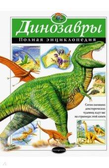 Динозавры. Полная энциклопедияЖивотный и растительный мир<br>Сейчас наша Земля - это планета людей, по соседству с которыми живут еще сотни тысяч видов живых существ. А 200 миллионов лет назад на нашей планете безраздельно царствовали динозавры. Мы представляем их огромными и свирепыми хищниками, но, оказывается, многие из них были травоядными. Хотя, несмотря на это, могли постоять за себя в суровой схватке за жизнь. <br>Над созданием этой энциклопедии трудились самые известные ученые-палеологи из Кембриджского университета, а лучшие художники затратили много времени и сил на создание впечатляющих, максимально достоверных изображений динозавров и мира, в котором они обитали. Каковы были их истинные размеры и умственные способности, чем они питались, как и на кого охотились и почему в конце концов вымерли, где находят их останки и каким образом ученые работают над их изучением - на эти и еще на тысячи вопросов ответит эта энциклопедия, прочитать которую будет интересно и детям, и взрослым.<br>