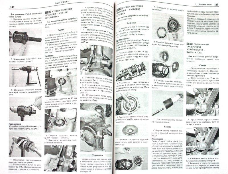 Иллюстрация 1 из 6 для Автомобили Lada Priora. Эксплуатация, обслуживание, ремонт | Лабиринт - книги. Источник: Лабиринт