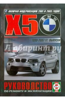 BMW Х5 с 1999-2007 годов выпуска. Руководство по ремонту и эксплуатации
