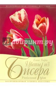 Цветы из бисера. Уникальный букет