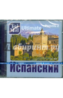 Tell me More Ultimate. Испанский язык. Уровень 2 (DVD)