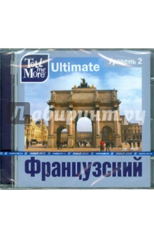 Tell me More Ultimate. Французский язык. Уровень 2 (DVD)