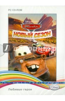 Disney Любимые герои. Тачки. Новый сезон (2CD)