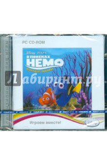 В поисках Немо. Морские забавы (CDpc)