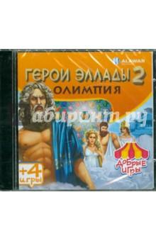 Добрые игры. Герои Эллады 2. Олимпия (CDpc)