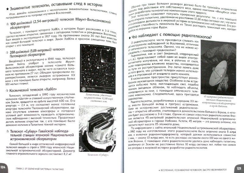 Иллюстрация 1 из 25 для Занимательная астрономия. Вселенная. Манга - Кэндзи Исикава | Лабиринт - книги. Источник: Лабиринт