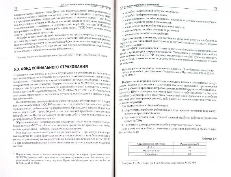 Иллюстрация 1 из 4 для Всё об УСН (упрощенной системе налогообложения) - Терехин, Марчук | Лабиринт - книги. Источник: Лабиринт