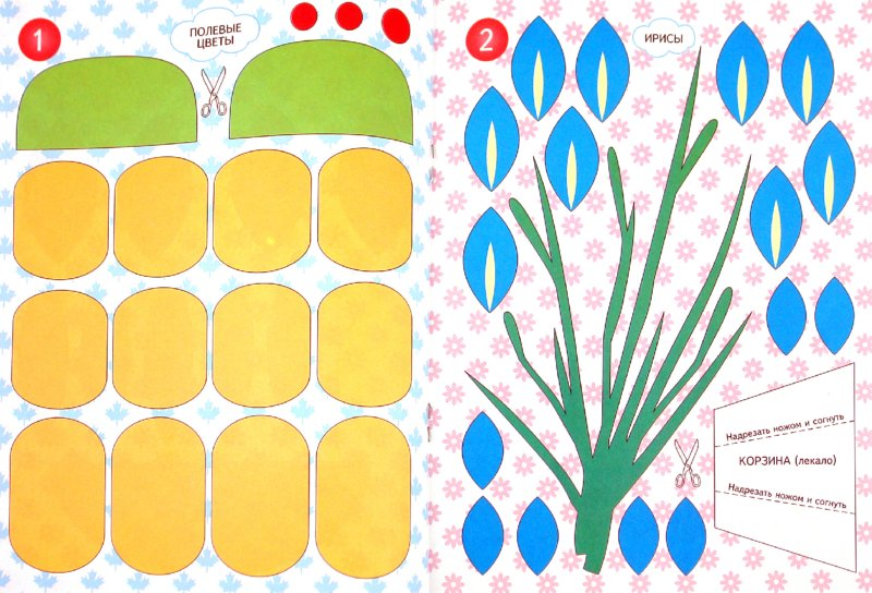 Иллюстрация 1 из 8 для Цветы из бумаги - Гришина, Анистратова | Лабиринт - книги. Источник: Лабиринт