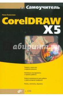 CorelDRAW X5 (+CD)Графика. Дизайн. Проектирование<br>Книга научит создавать и редактировать графические объекты в программе CorelDRAW Graphics Suite X5. Рассмотрены основы графического дизайна и теория создания векторного рисунка. Описаны основные инструменты программы и показаны приемы работы с ними. Рассмотрены новые возможности для работы с изображением и текстом. Изложение материала сопровождается оригинальными примерами создания рисунков, пазлов, логотипов и др. Компакт-диск содержит дополнительные материалы по CorelDRAW X5, вспомогательные файлы и упражнения.<br>
